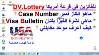 ماهو Case Number، وماهي Visa Bulletin،كيف تعرف موعد مقابلتك؟(خاص بالفائزين بقرعة أمريكا)