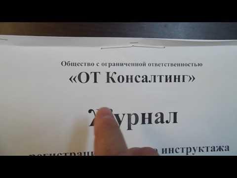 Заполнение журнала регистрации вводного инструктажа. Видеоинструкция по охране труда.