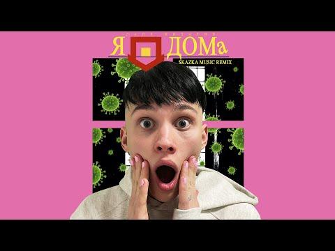 Даня Милохин - Я Дома (Skazka Music Remix)