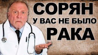 Упс... у вас НЕ БЫЛО РАКА! Скандальное признание медиков!