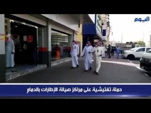 بالفيديو .. حملة تفتيشية على مراكز صيانة الإطارات بالدمام