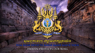 National Anthem of Cambodia (KM/EN)