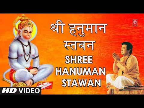 श्री हनुमान स्तवन Shree Hanuman Stawan, GULSHAN KUMAR,HARIHARAN,HD Video Song,Shree Hanuman Chalisa