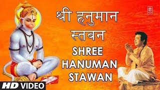 श्री हनुमान स्तवन Shree Hanuman Stawan