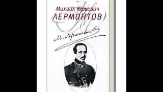 "буктрейлер ""Тамбовская Казначейша"" М.Ю. Лермонтова"