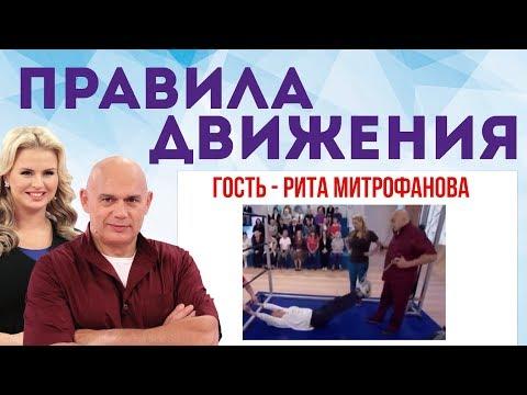 Болят ноги - что делать? Упражнения для ног Бубновского! Гость - Рита Митрофанова