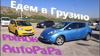 Авто из Японии в Грузии. Знакомство и обзор авторынка АвтоПапа в Тбилиси (Рустави)
