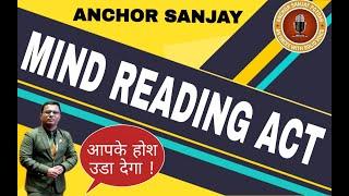 Anchor Sanjay Potdar Mind Reading Act at IT Conference | Grand Hyatt Mumbai