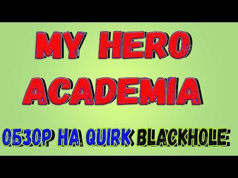 Roblox, Boku No Roblox Remastered! Я человек чёрная дыра! Обзор на Quirk Blackhole!