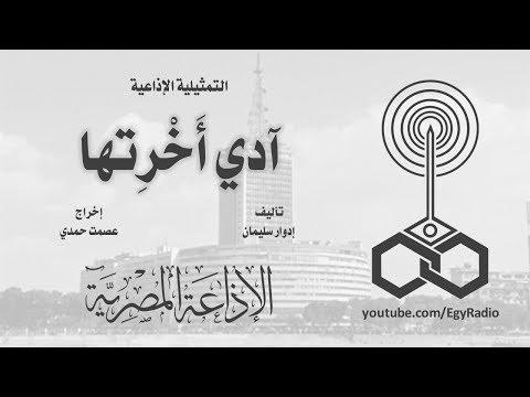 التمثيلية الإذاعية׃ آدي أخرتها