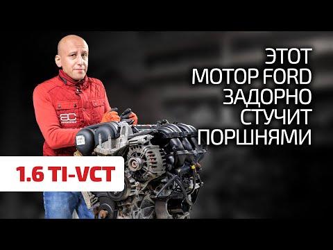Тук-тук-тук в двигателе Ford 1.6 TI-VCT. Удивляемся изношенным цилиндрам и поршням.