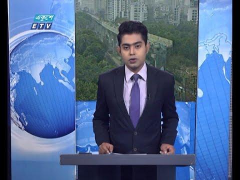 09 AM News || সকাল ০৯টার সংবাদ || 06 May 2021 || ETV News