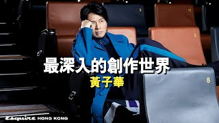 《乜代宗師》最深入的創作世界 黃子華 Interview Esquire HK