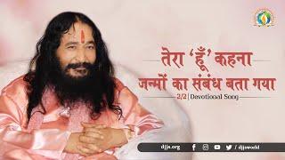 तेरा 'हूँ' कहना जन्मों का संबंध बता गया 2/2 | Guru Shishya Spiritual Bond | DJJS Bhajan
