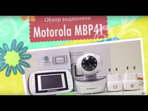 Видеоняня Motorola MBP41