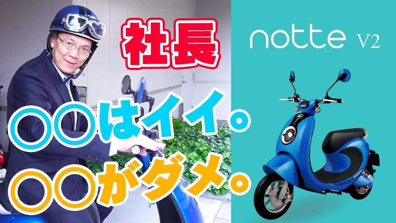 社長が1年間 電動バイクに乗って感じた良いところ&悪いところ【notteV2 / 走行レビュー】
