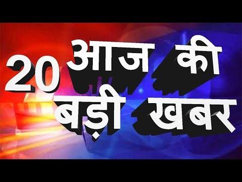 News headlines | आज की बड़ी ख़बरें | Breaking News | Top 20 news | Nonstop news | Speed News | News24