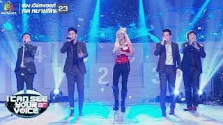 event เคท ftseason five i can see your voice thailand