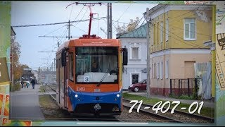"""Транспорт в России"". Трамвай ""71-407-01"" | ""Transport in Russia"". TRAM ""71-407-01"""