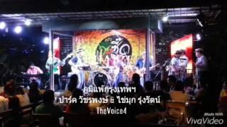 ภูมิแพ้กรุงเทพฯ - ปาร์ค & ไข่มุก TheVoice4
