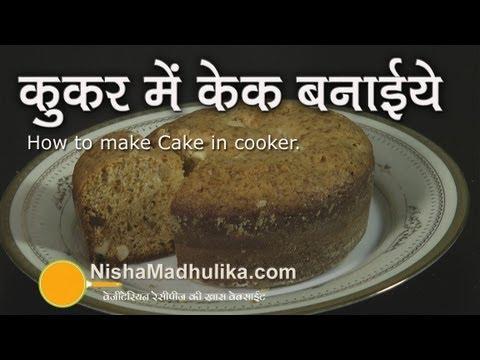 Cake Recipes In Hindi Language Without Egg