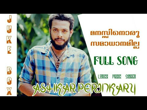 Manassinoru Samadhanamilla | Ashkar Perinkary | Full Song 2018