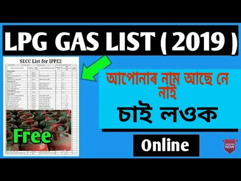 ujjwala-yojana-list-name-2019-videos