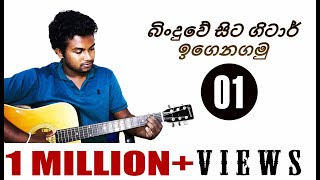 Beginner Guitar Lesson in Sinhala- How To Play Your First Chord (Lesson 01)
