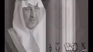 خالد الفيصل ياوش بقى مني ،،، تحميل MP3