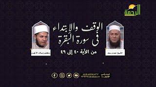 الوقف والأبتداء من الأية ٤٠ إلى الأية ٤٩في سوره البقرة دكتور  إسلام الأزهرى مع الشيخ حمدى سعد