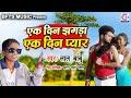 Lal Babu और Karan Lal Yadav का प्यार में पागल करने वाला गाना~Ek Din Jhagda Ek Din Pyar~Hindi Song video download