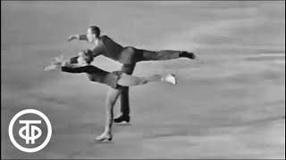 Юные Татьяна Тарасова и Георгий Проскурин на Чемпионате Европы по фигурному катанию 1965 года.