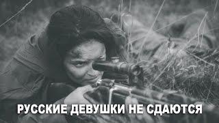 """Короткометражный фильм """"Русские девушки не сдаются"""""""