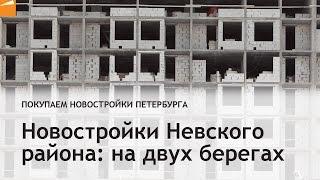 Новостройки Невского района: на двух берегах