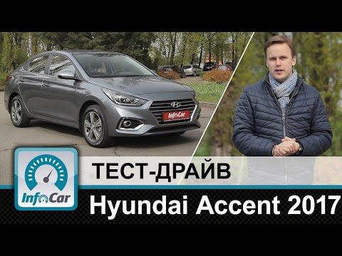 Hyundai  Accent Седан класса B - тест-драйв 1