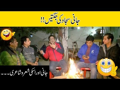 Jani Ki Faisalabadion Ke Sath Halki Aanch Par Jugtain!! | Seeti 24 |24 News HD