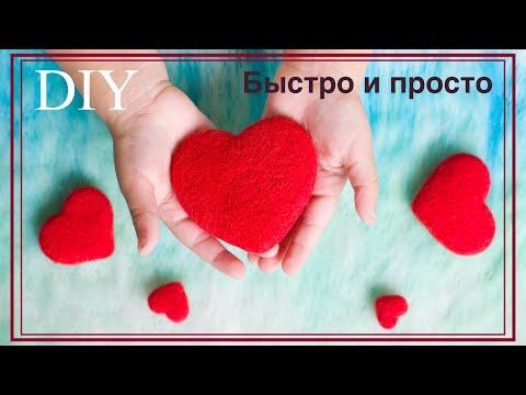 Как сделать СЕРДЦЕ из шерсти. ВАЛЕНТИНКА своими руками | Heart made by felting. Handmade Valentine