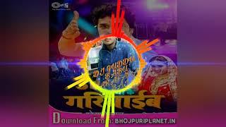 Dj Laga Ke Gariyaib Hum Mp3 Song Bhojpuriplanet In Dj