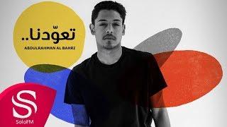 تعودنا - عبدالرحمن البحري ( حصرياً ) 2019