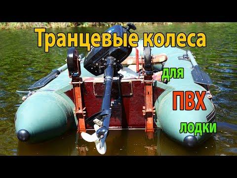 Как сделать транцевые  колеса для лодки ПВХ