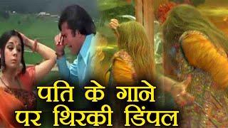 Dimple Kapadia DANCES on Rajesh Khanna's song Jai Jai