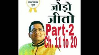Judo Jodo Jeeto By Dr. Ujjwal Patni Audio Book in Hindi | Part 2 | Ch. 11 to 20 #DirectSelling #MLM