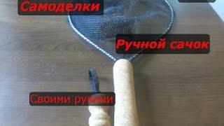 Как своими руками сделать сачок для рыбалки
