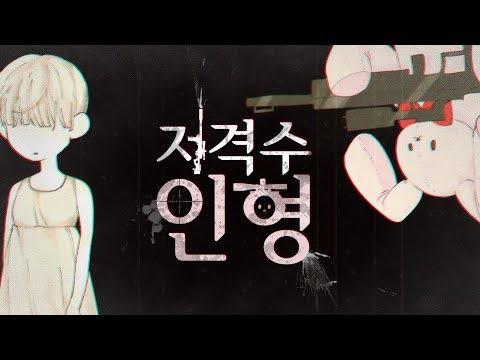 (Original) UNI - 저격수 인형 [VOCALOID4] (보컬로이드 유니) [PABAT! 2018]
