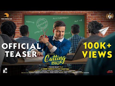 Cutting Shop - Official Teaser