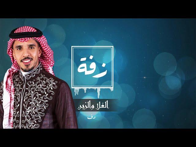 زفة الغلا والزين نسخة دف متجر كورد استديو