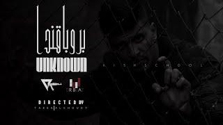 UNKNOWN | PROPAGANDA | ( OFFICIAL VIDEO 2020 )