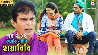 কমেডি নাটক - ছায়াবিবি | Bangla New Funny Natok Chayabibi EP 239 | AKM Hasan, Jamil, Alvi
