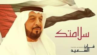 اغاني حصرية فايز السعيد و حسين الجسمي - سلامتك (النسخة الأصلية)   2011 تحميل MP3