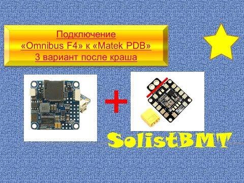 omnibus-f4-pro--matek-pdb---3-----